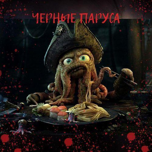 Черные Паруса - пиратский квест для детей Одесса